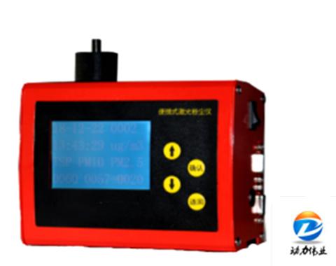 山東DL-5C(F)  便攜式激光粉塵檢測儀